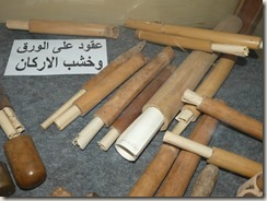 Tinejdad-Musée des sources de Lalla Minouna (22)