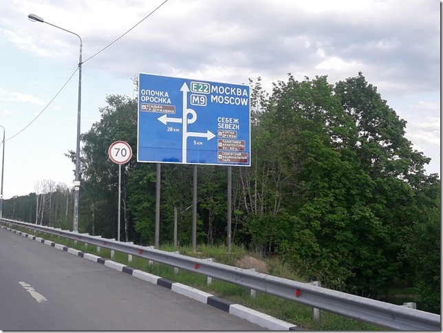 Frontière russe (7)