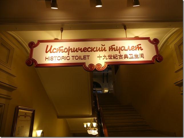 Moscou - Galeries Gum (4)