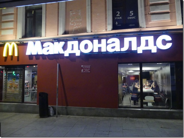 Magasin - Mc Do russe