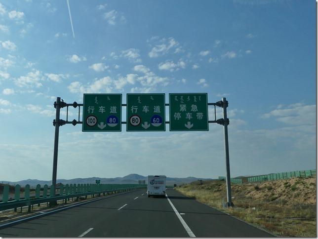 Chine - sur la route (10)