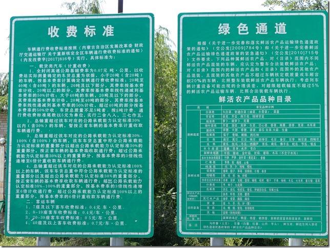 Chine - sur la route (21)