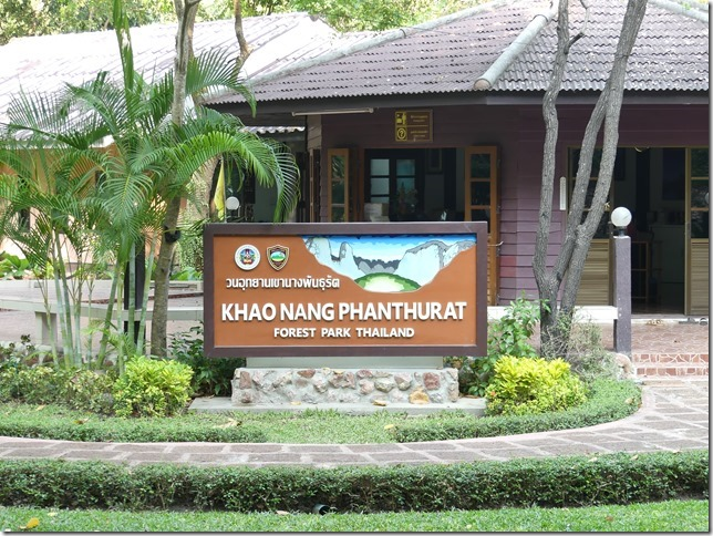 Forest park - Khao Nang Phanthurat (1)